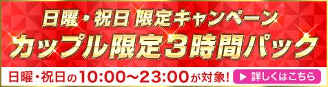 日曜・祝日限定キャンペーン カップル限定3時間パック